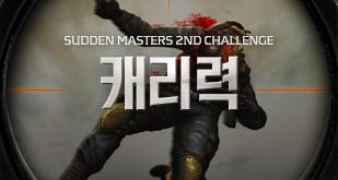 SUDDEN MASTERS 2차 캐리력 컨텐츠 안내