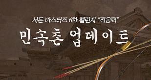 SUDDEN MASTERS 6차 적응력, 민속촌 업데이트