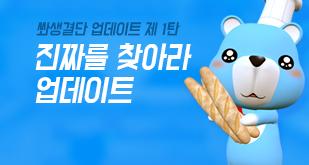 쏴생결단 업데이트 제 1탄, 진짜를 찾아라 업데이트