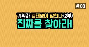 기획자 김태탱의 진짜를 찾아라 이야기 – 2부