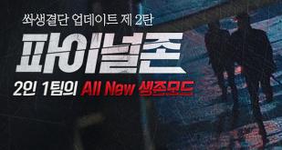 쏴생결단 업데이트 제 2탄, 파이널존 업데이트