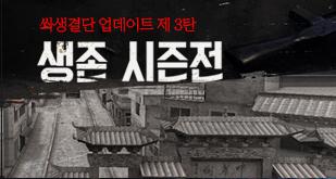 쏴생결단 업데이트 제 3탄, 생존 시즌전 업데이트