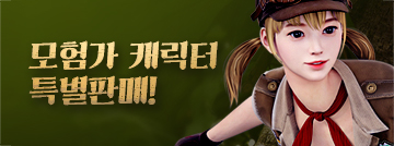 Forest 스킨 무기 출시와 퍼즐 이벤트 까지!