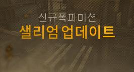 신규 폭파미션 '샐리엄' 업데이트