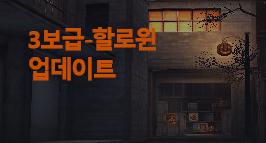 3보급-할로윈 업데이트