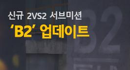 신규 2vs2 서브미션 'B2' 업데이트