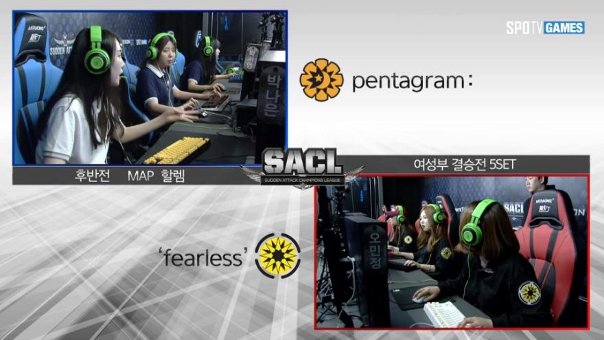 2017 서든어택 챔피언스리그  여성부 결승전 5set  pentagram: vs 'fearless'  [할렘]