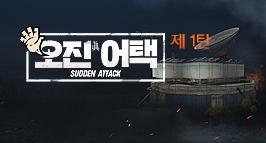 오진어택 제 1탄, 생존 시즌전 개편+32구역 듀오 정식 업데이트!