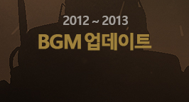 2012~2013 BGM 업데이트