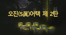 오진어택 제 2탄, 신규 서브미션 갓 모드 업데이트!