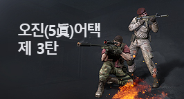 오진어택 제 3탄, 듀오 토너먼트 업데이트!