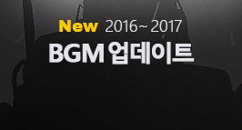2016~2017 BGM 업데이트