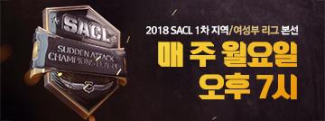 2018 SACL 1차 지역/여성부 리그 본선