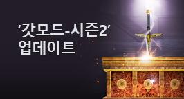 갓모드 - 시즌2 업데이트!