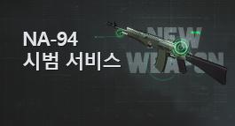 신규 무기 'NA-94' 시범 서비스 업데이트!