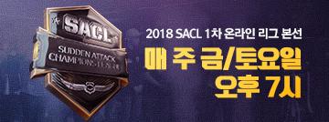 2018 SACL 1차 온라인 리그 본선 이벤트