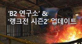 신규 폭파미션 B2연구소 & 랭크전 시즌2 업데이트