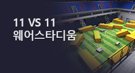 11 vs 11 팀데스매치 '웨어스타디움' 업데이트!