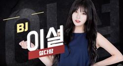 시즌4 2화, 이설의 <설다방>