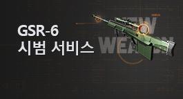 신규 무기 'GSR-6' 시범 서비스