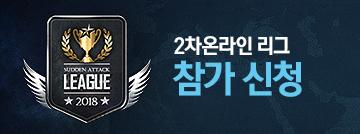 2018 챔피언스리그 2차 온라인리그 참가 신청