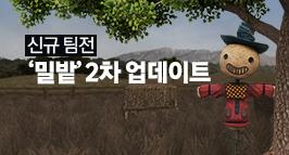 신규 팀전 '밀밭' 2차 업데이트!
