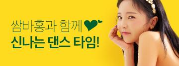 애교 여신 홍진영, 쌈바홍으로 변신!