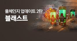 풀체인지 업데이트 2탄 멀티 폭파미션 '블래스트'
