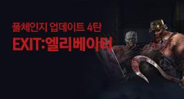 풀체인지 업데이트 4탄 'EXIT:엘리베이터' 업데이트!