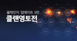 풀체인지 업데이트 5탄 '클랜 영토전' 시범 서비스