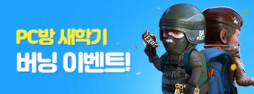 PC방 새학기 버닝 이벤트!