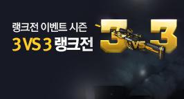 랭크전 이벤트 시즌 3vs3 랭크전 업데이트!