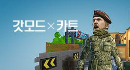 서든어택 X 카트라이더 콜라보 맵 업데이트!