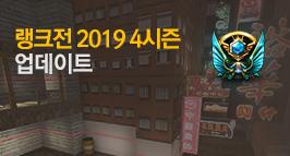 랭크전 2019 시즌4 업데이트!
