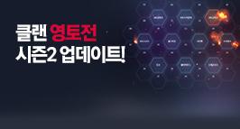 클랜 영토전 시즌2 업데이트!