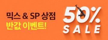 믹스 & SP 상점 반값 이벤트!