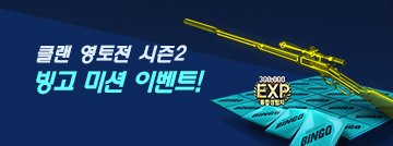 클랜 영토전 시즌2 빙고 미션 이벤트!