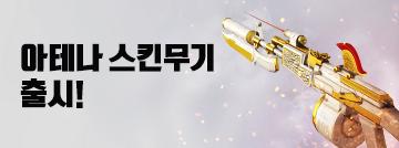 아테나 스킨 무기 멀티카운트 출시!