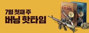 7월 첫째 주 버닝 핫타임