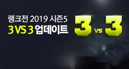 랭크전 2019 시즌5 3vs3 업데이트!