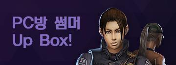 PC방 썸머 UP BOX!