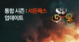 통합시즌 : 서든패스 업데이트!