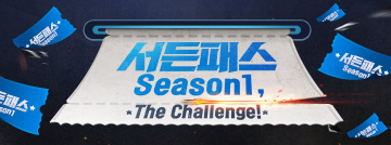 서든패스 시즌1 업데이트