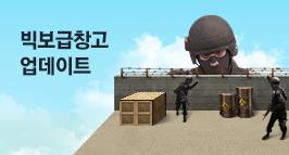 빅보급창고 기간한정 업데이트!