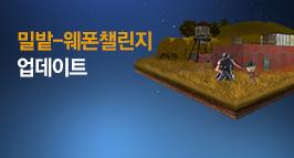 밀밭-웨폰챌린지 업데이트!
