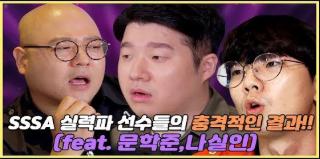<슈퍼스타 서든어택> 실력파 멤버들의 충격적인 예선전 결과!?