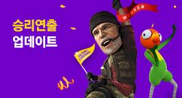 승리연출 업데이트!
