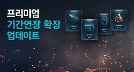 프리미엄 기간연장 확장!