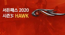 서든패스 2020 시즌3: HAWK