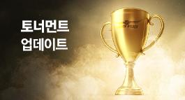찐 업데이트 3탄, 토너먼트 업데이트